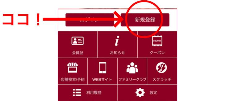 アプリトップの「新規会員登録」ボタンをクリックし指示にしたがって手続きしてください。