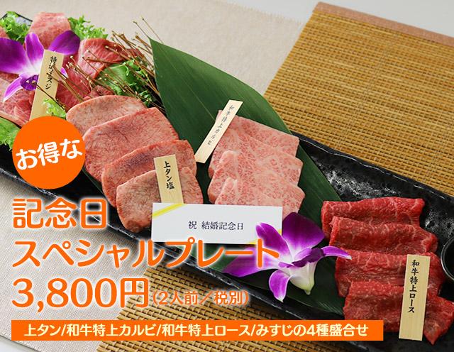 記念日スペシャルプレート 3,800円(2人前/税別)