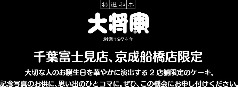 千葉富士見店、京成船橋店限定大切な人のお誕生日を華やかに演出する2店舗限定のケーキ。記念写真のお供に、思い出のひとコマに。ぜひ、この機会にお申し付けください。