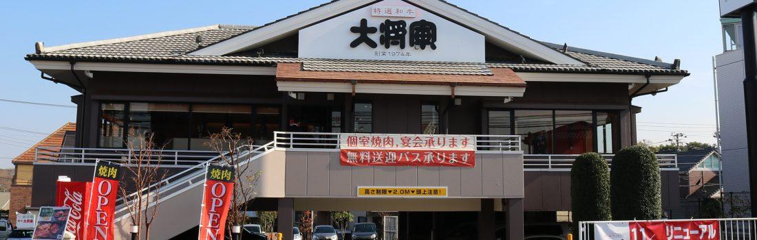 稲毛園生店