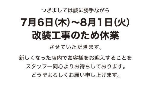大将軍船橋店改装休業のお知らせ