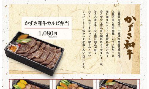 東武船橋店B1Fにてお弁当販売中!