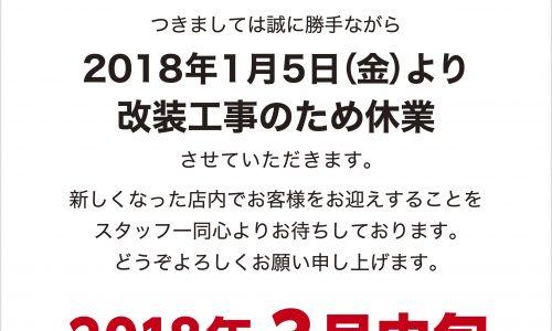 千葉富士見店改装休業のお知らせ