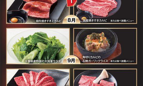 焼肉カーニバル開催!!