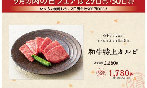 9月の肉の日フェアは29日(土)・30日(日)