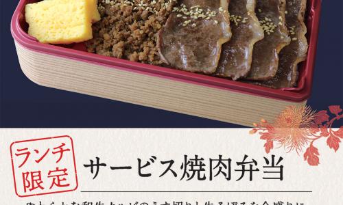 ランチ限定!サービス焼肉弁当開始!!〈ペリエ千葉店〉