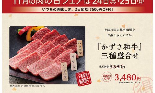 11月の肉の日フェアは24日(土)・25日(日)
