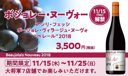 11/15(木)ボジョレー・ヌーヴォー解禁!!