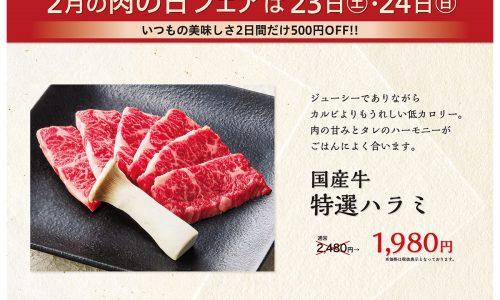 2月の肉の日フェアは23日(土)・24日(日)