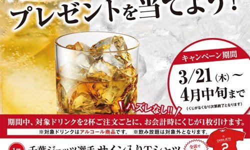 千葉ジェッツふなばし応援企画☆3社合同キャンペーン〈3/21より〉