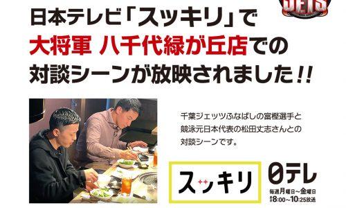 日本テレビ「スッキリ」で大将軍八千代緑が丘店での対談が放映されました。