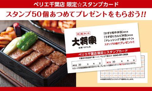 ペリエ千葉店限定スタンプカード開始!