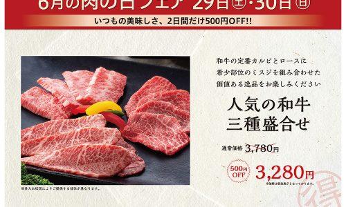 6月の肉の日フェアは29日(土)・30日(日)