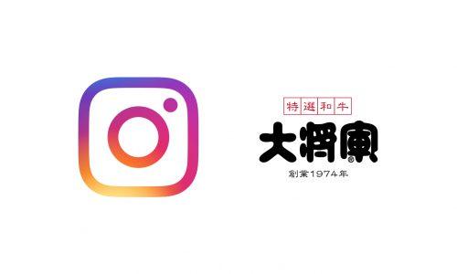 大将軍公式Instagramがスタート!