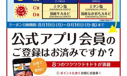 夏のスクラッチ祭り〈8月19日(月)〜31日(土)〉