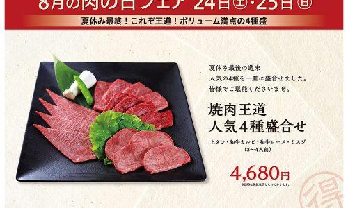 8月の肉の日フェアは24日(土)・25日(日)