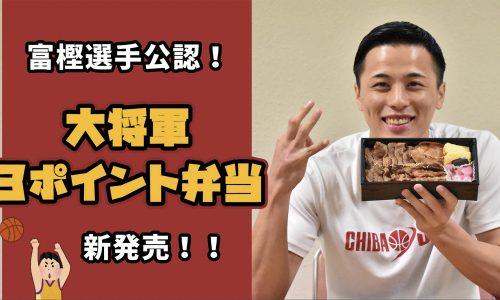 【会場限定】富樫選手公認!「大将軍3ポイント弁当」新発売!!