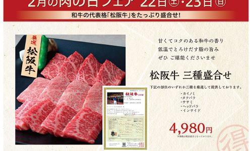 2月の肉の日フェアは22日(土)・23日(日)
