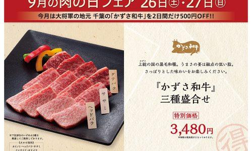 9月の肉の日フェアは26日(土)・27日(日)