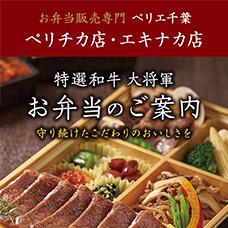 お弁当メニューが新しくなりました。〈ペリエ千葉 ペリチカ店・エキナカ店〉