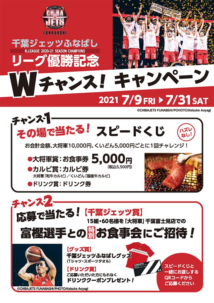 千葉ジェッツふなばし優勝記念 Wチャンス!キャンペーン