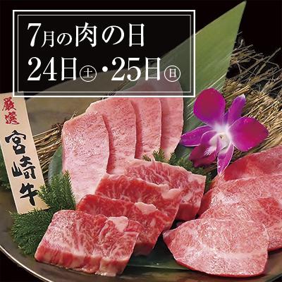 7月の肉の日フェアは24日(土)・25日(日)
