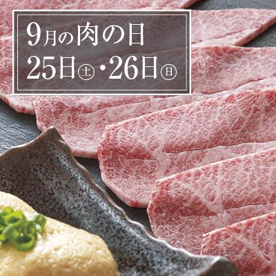 9月の肉の日フェアは25日(土)・26日(日)