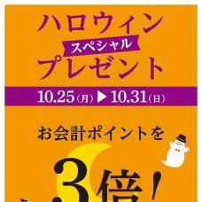 ハロウィン・スペシャルプレゼント〈10/25(月)〜10/31(日)〉