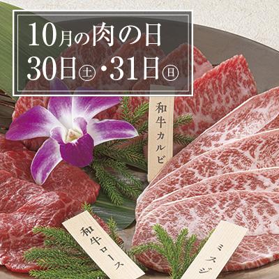 10月の肉の日フェアは30日(土)・31日(日)