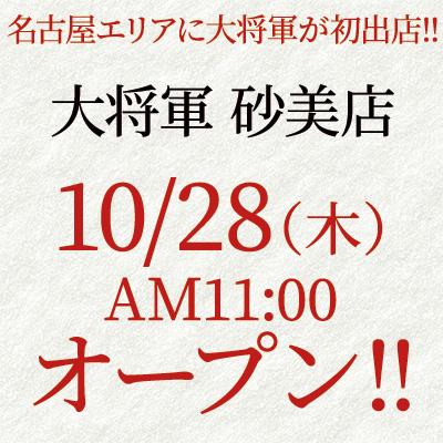 10月28日(木)AM11時 砂美店オープン!