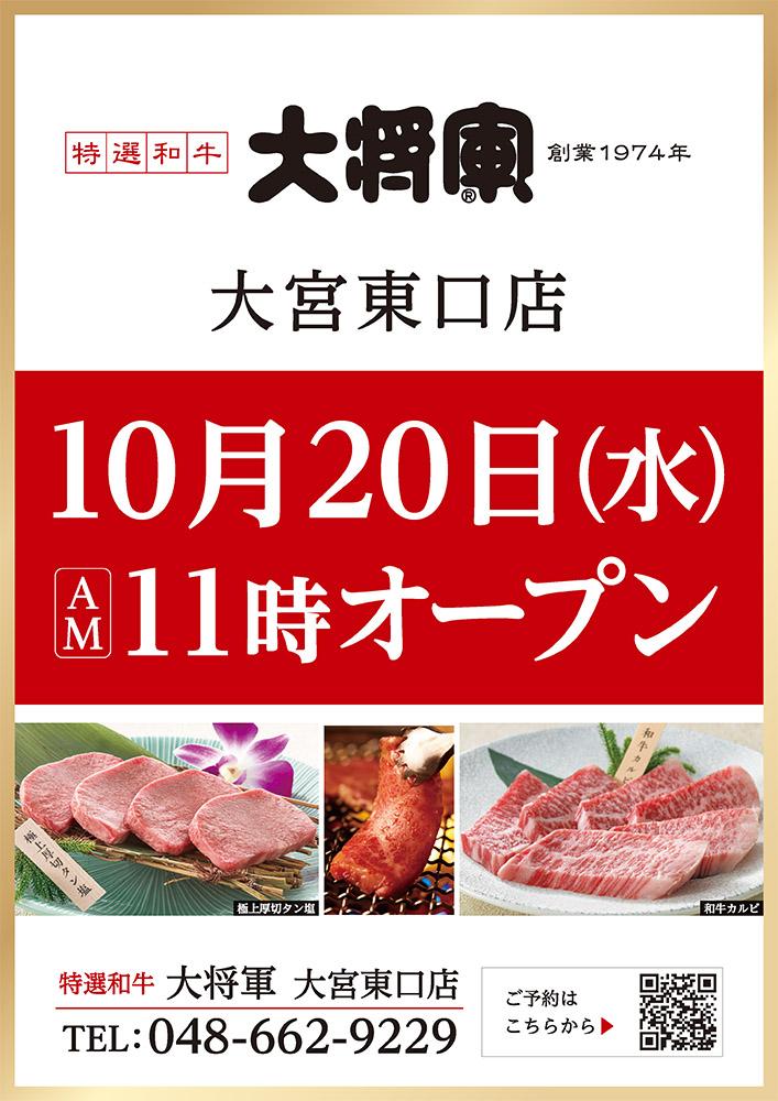 10月20日(水)AM11時 大宮東口店オープン!