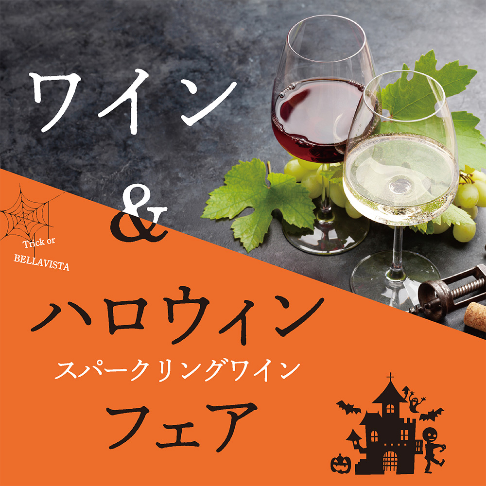 ワイン&ハロウィンフェア
